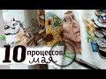 Рукодельный май / СУПЕР итоги /Вышивка