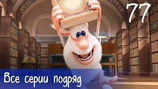 Буба Все серии подряд 77 Мультфильм для детей