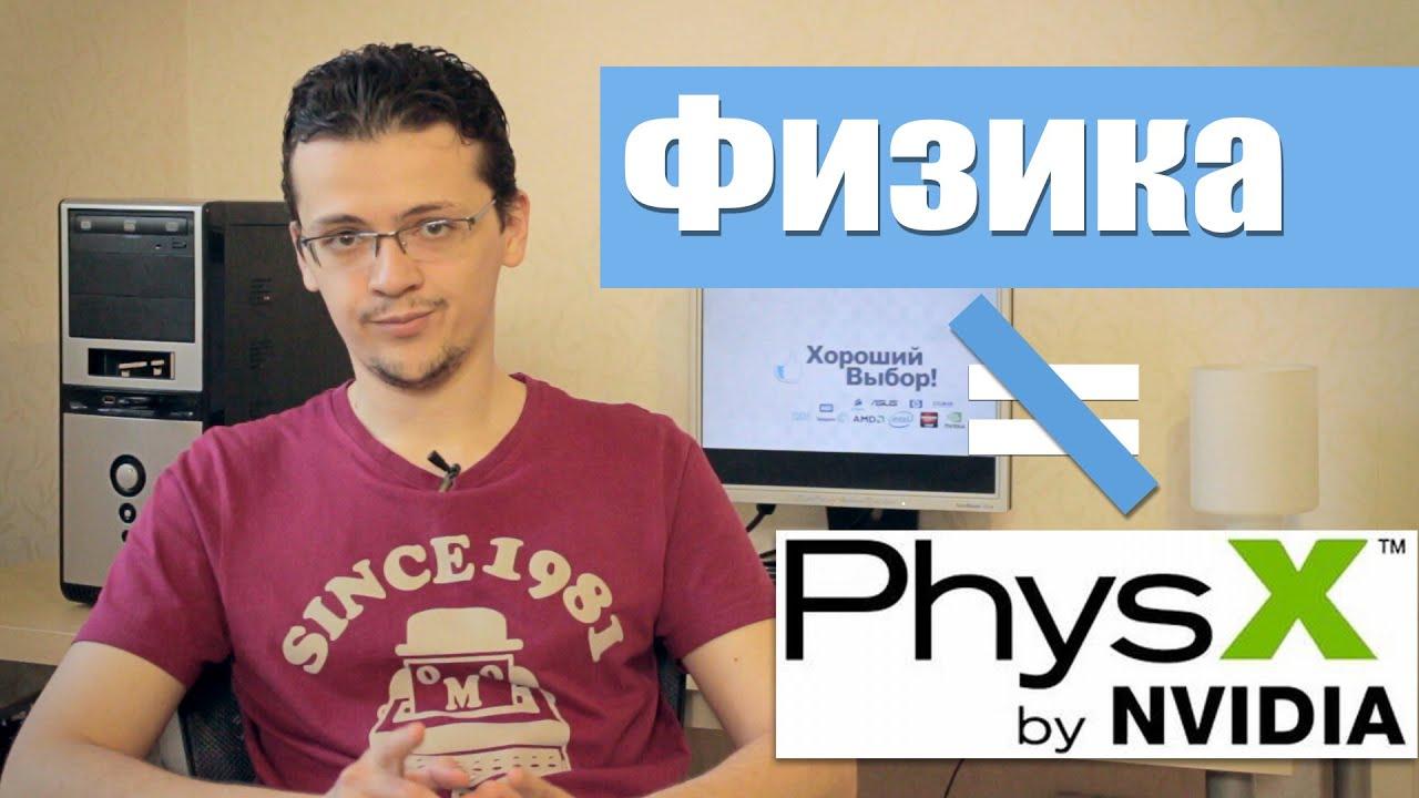 Физика и PhysX в играх. Почему это разные вещи?