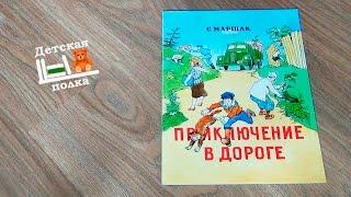 С. Маршак Приключение в дороге. | Стихи для детей