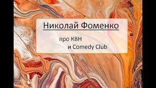 Николай Фоменко про КВН и Comedy Club
