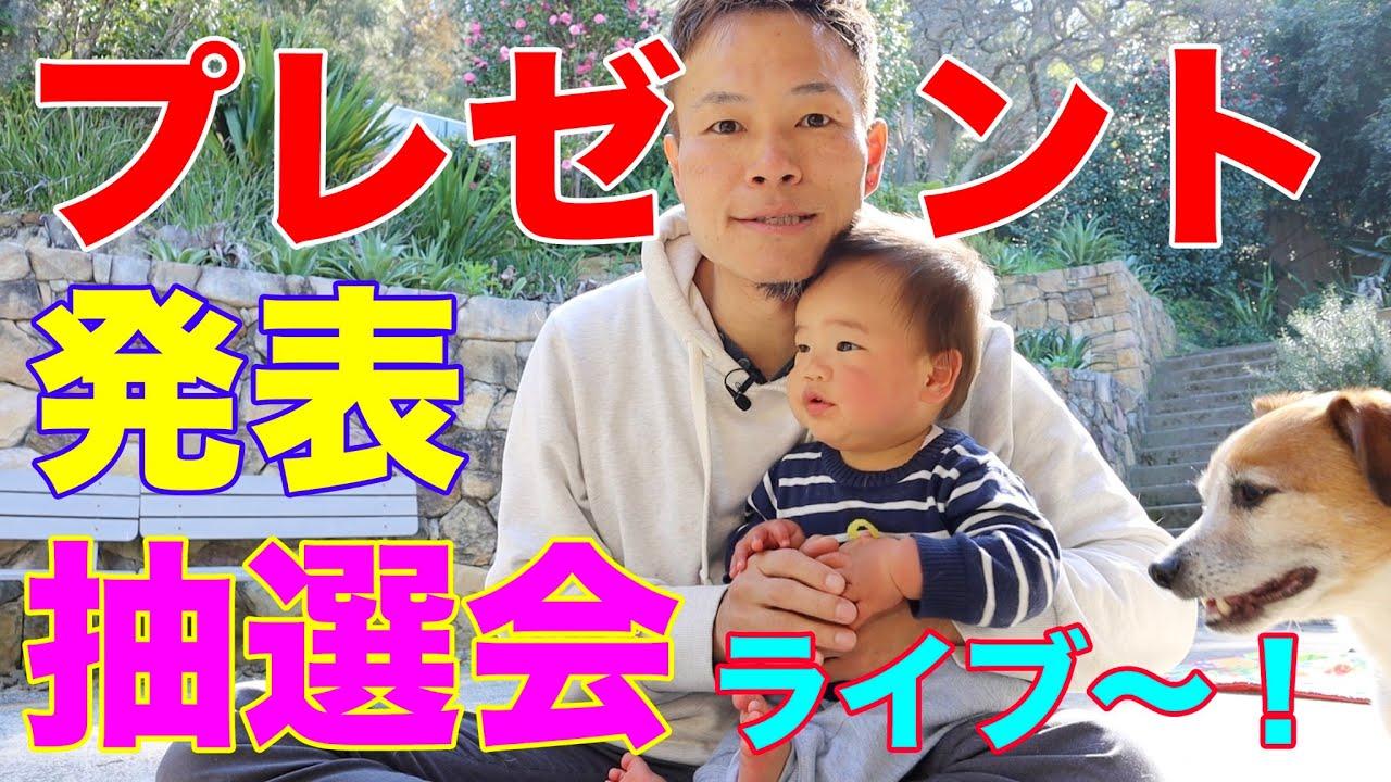 チャンネル登録者20万人突破記念プレゼント・当選者発表ライブ〜