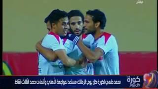 محمد حلمي مدرب الزمالك يكشف لـ كريم حسن شحاتة سبب استبعاد