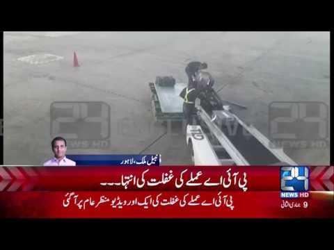 Baggage handlers throwing passengers' luggage in Lahore   24 News HD