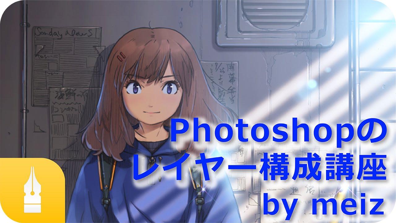 Photoshopのレイヤー構成講座 By Meizマンガイラストの描き方講座