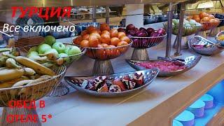 Турция 2020 Шведский стол Обед в отеле BELLIS DELUXE 5 Чем кормят в отелях Турции Всё включено