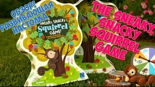 VLOG: Обзор настольная игра The Sneaky, Snacky Squirrel Game from Educational Insights. Белка!