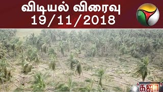 Vidiyal Viraivu | விடியல் விரைவு | 19/11/2018 | Puthiya Thalaimurai TV
