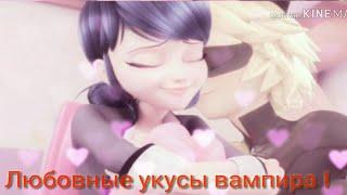 Комикс Леди баг и Супер кот - Любовные укусы вампира 1