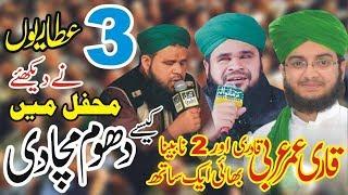 Umar Arbi Qadri / Hafiz Tasawor Attari/ Daroday pak/Allah huma salay ala Muhammad صلی اللہ علیہ وسلم