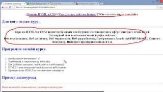 Стилевой класс (Основы HTML и CSS)