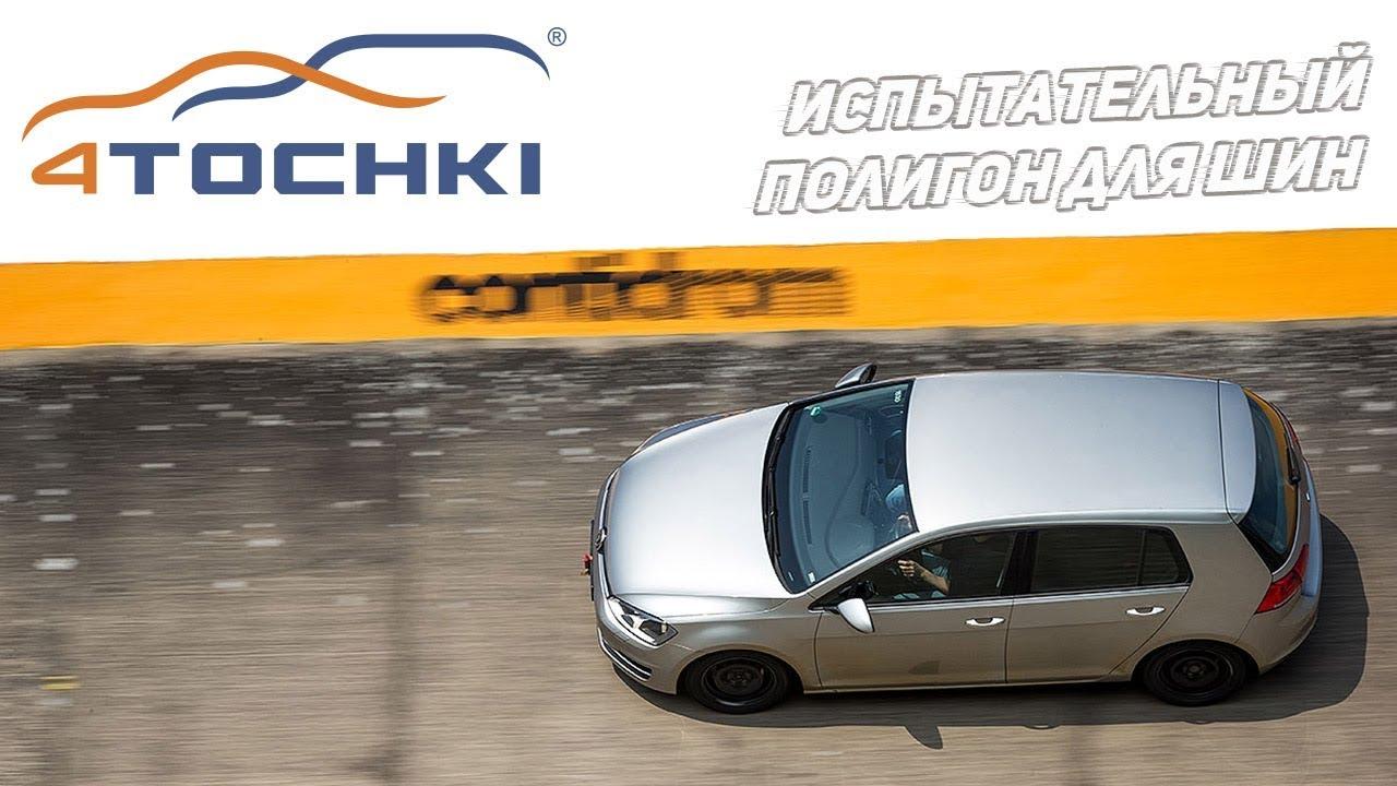 Contidrom - испытательный полигон для шин на 4 точки. Шины и диски 4точки - Wheels & Tyres