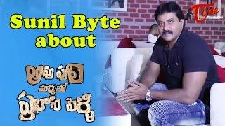 Sunil Byte About Aavu Puli Madhyalo Prabhas Pelli | Prabhakar, Ashwini