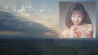 2012.9.8 カラオケの鉄人店にて 97 応援歌の様で大好きな曲で...