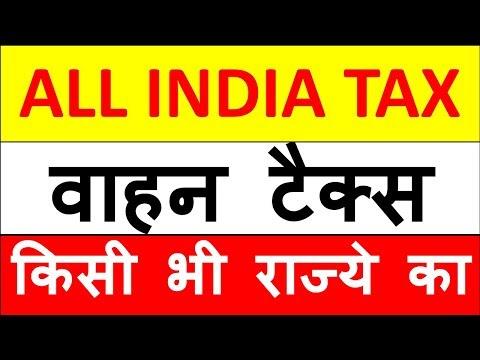 Vahan Tax Online Payment |  Transport Tax Payment online