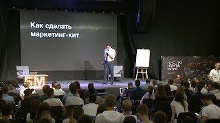 денис Бобленков, Как сделать маркетинг-кит  «Инструментариум, Демо-день», Бизнес Молодость