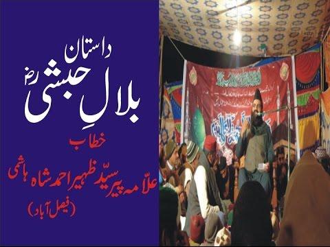 HAZRAT BILAL E HABSHI R.A ..syed zaheer ahmad shah hashmi +923457677175