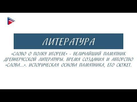 """9 класс - Литература - """"Слово о полку Игореве"""" - величайший памятник древнерусской литературы"""