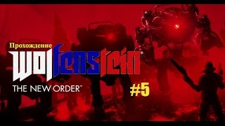 Дурное воспитание : Прохождение Wolfenstein The New Order # 5