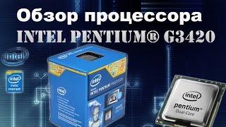 обзор процессор intel pentium dual core g3420 3 2g