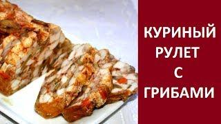 Куриный рулет с грибами и желатином