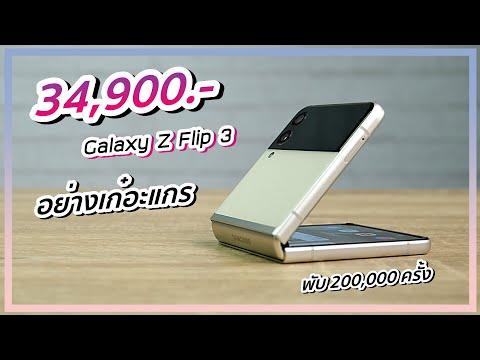 รีวิว Samsung Galaxy Z Flip 3 มือถือจอพับ ของเค้าเท่ ซื้อเถอะครับเพื่อชีวิตสุดเก๋ 34,900.-