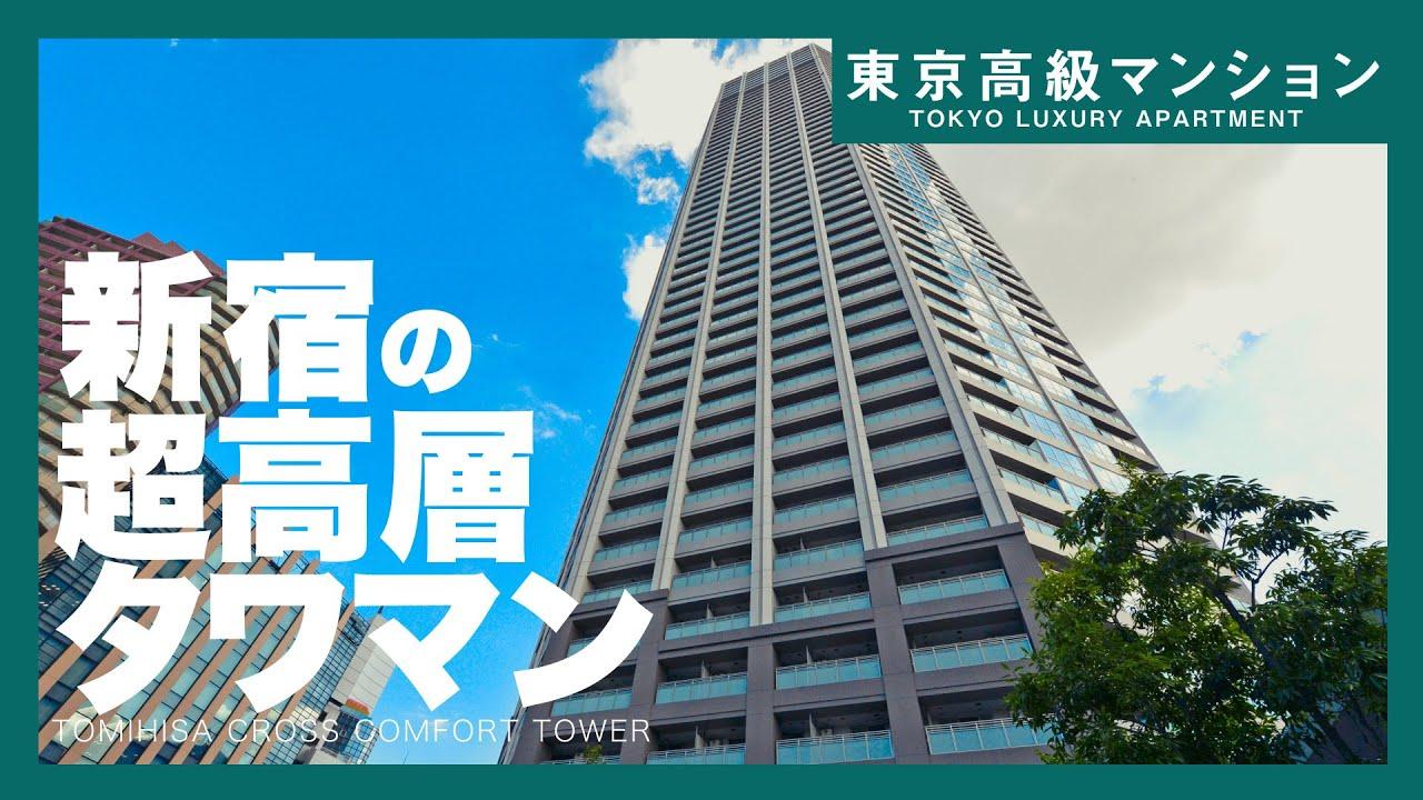 【東京高級マンション】新宿の超高層タワマン~富久クロスコンフォートタワーTOMIHISA CROSS COMFORT TOWER~