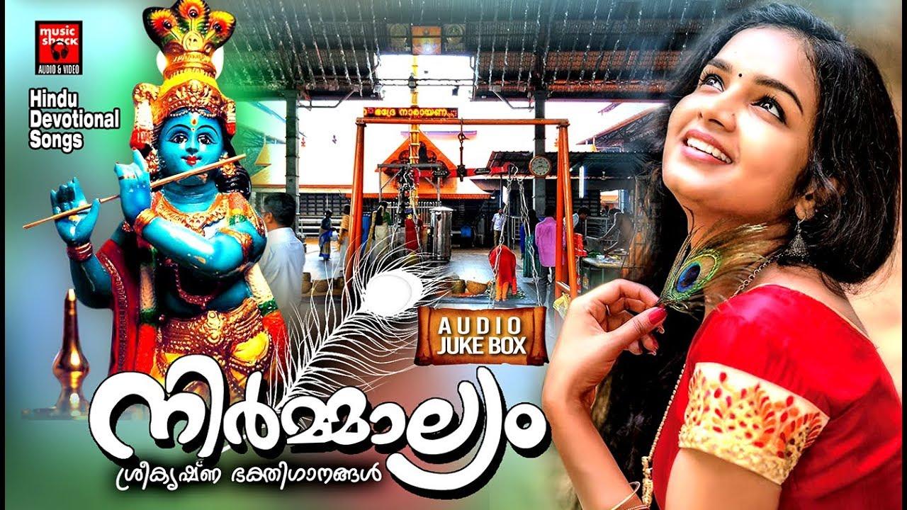 നിർമ്മാല്യം # Hindu Devotional Songs Malayalam 2019#Krishna Devotional Songs Malayalam 2019