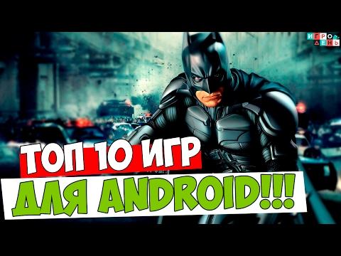 Взломанные игры для Андроид » Всё для Android