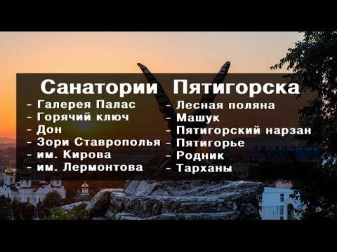 Санатории Пятигорска
