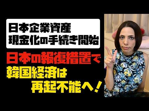 2020/08/04 【反日の代償】「日本企業資産、現金化」日本の報復措置で、韓国経済は再起不能へ!