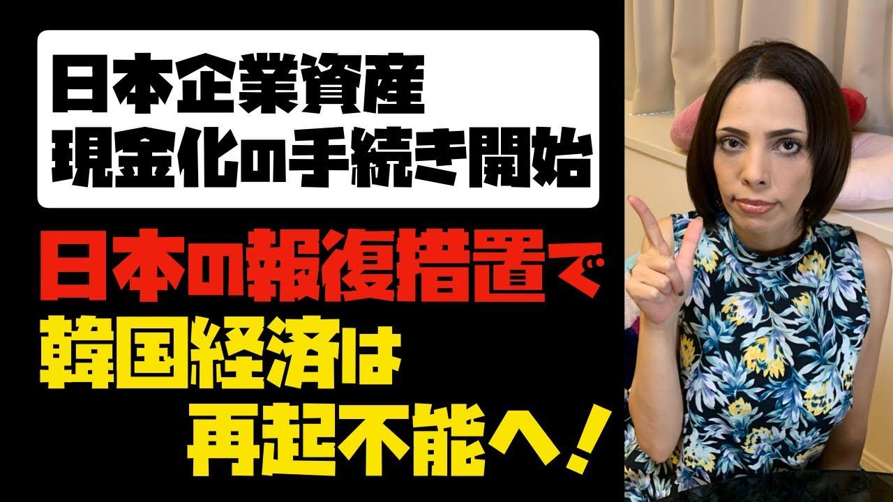 【反日の代償】「日本企業資産、現金化」日本の報復措置で、韓国経済は再起不能へ!