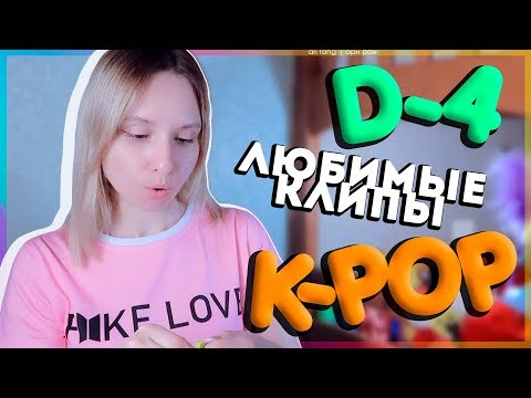 [D-4] НЕДЕЛЯ ЛЮБИМЫХ K-POP КЛИПОВ | ARI RANG