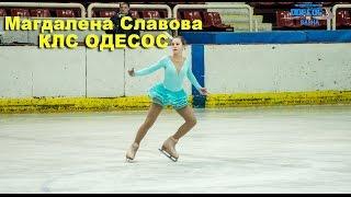 "КЛС ""Одесос"" Магдалена Славова!"
