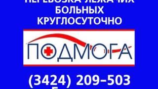 Перевозка лежачих больных Березники(, 2015-02-05T04:55:29.000Z)