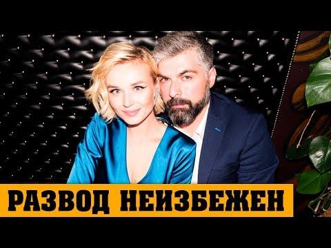 Спектакль окончен: Полина ГАГАРИНА разводится с мужем / Стала известна истинная причина развода
