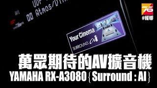 【活動報導】YAMAHA RX-A3080「Surround : AI」萬眾期待的AV擴音機演試會