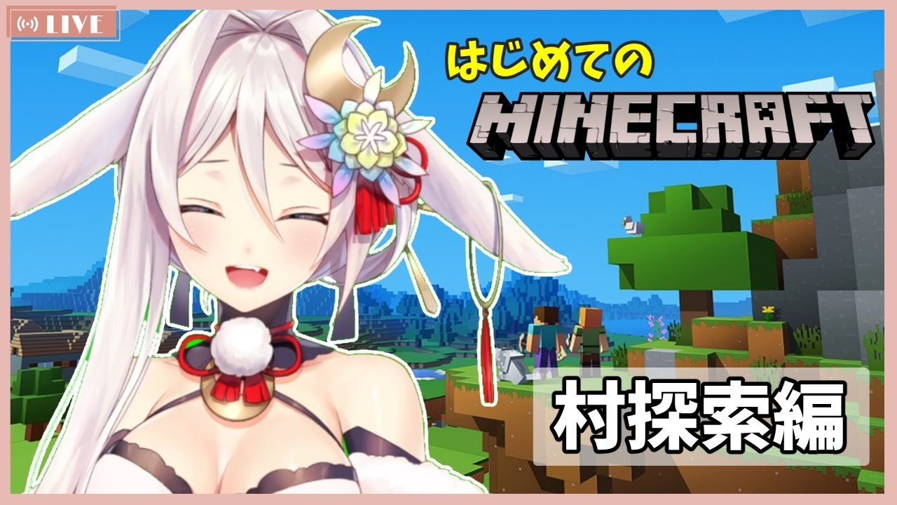 【はじめての】マインクラフト始めたのじゃ🐰#2【 Minecraft 】