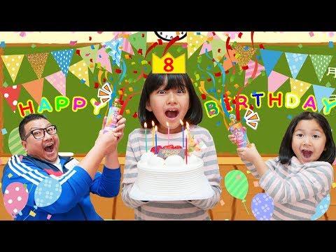 パパ先生とおーちゃんのサプライズ♡学校でバースディパーティ♡まーちゃん8歳おめでとう♪パーリーポップスでお祝いしよう!himawari-CH