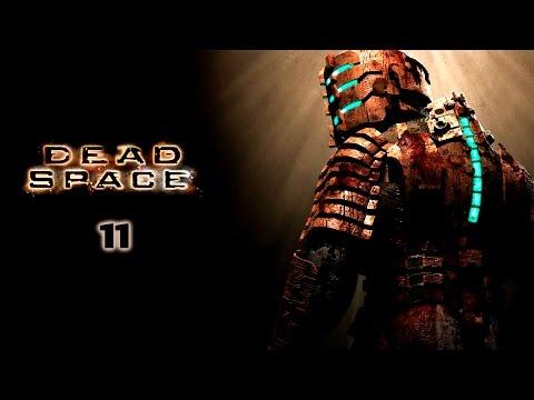 Dead Space - Прохождение Pt11 - Глава 11: Альтернативные решения