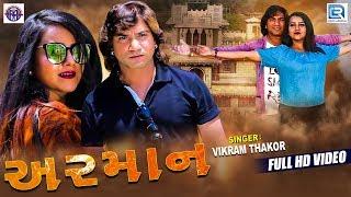 Vikram Thakor - ARMAN | Full Video | Vikram Thakor New Song | RDC Gujarati