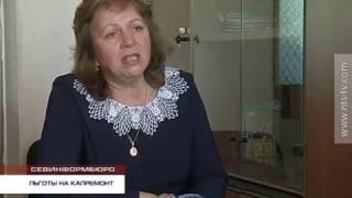 видео Капремонт 2017: платит или не платить, есть ли льготы, капремонт в новостройках