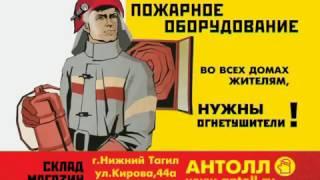 Пожарное оборудование. Антолл Нижний Тагил +7(3435) 370-370(, 2016-11-21T15:28:52.000Z)