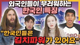 외국인들이 부러워하는 한국인의 신체적 특징