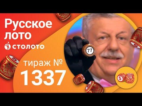 Русское лото 24.05.20 тираж №1337 от Столото