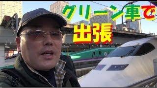 新幹線グリーン車で大阪出張!