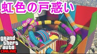 GTA5 スタント・鬼畜レース! Part209 虹色の戸惑い thumbnail