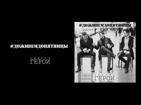 слушать музыку i клипы россии
