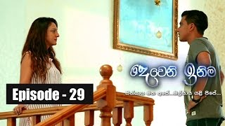 Deweni Inima | Episode 29 16th March 2017 Thumbnail