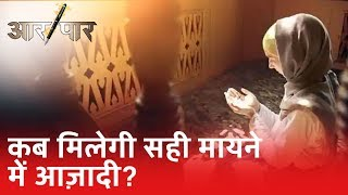 मुस्लिम महिलाओं के लिए कब खुलेंगे मस्जिद के दरवाज़े?Aar Paar Amish Devgan